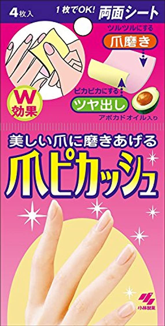 おクアッガエロチック爪ピカッシュ 爪磨きシート 4枚