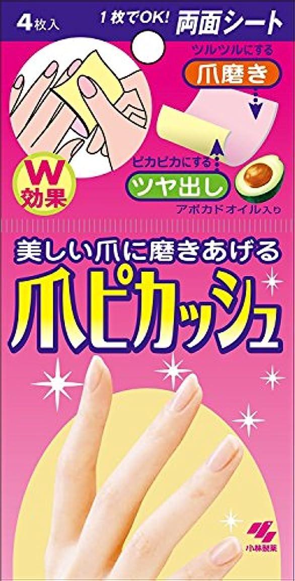 間接的気づくなる範囲爪ピカッシュ 爪磨きシート 4枚