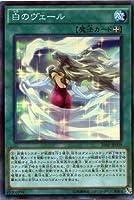 【シングルカード】20AP)白のヴェール/魔法/スーパー(パラレル)/20AP-JP009
