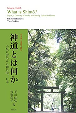 神道とは何か What is Shintō ?: 小泉八雲のみた神の国、日本 Japan, a Country of Gods, as Seen  by Lafcadio Hearn