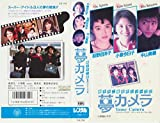 夢カメラ [VHS]
