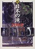 写真紀行 続・日本の滝200選 画像