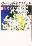 ツーリング・エクスプレス (第6巻) (白泉社文庫)
