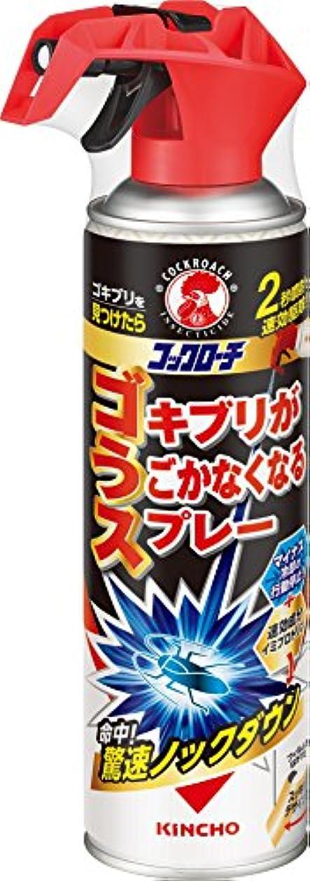 日常的にレクリエーション凍結KINCHO ゴキブリがうごかいなくなるスプレー ゴキブリ駆除剤 300mL