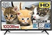 maxzen テレビ 32型 液晶テレビ ダブルチューナー 32インチ 裏録画 ゲームモード搭載 メーカー1,000日保証 TV 32V 地上・BS・110度CSデジタル 外付けHDD録画機能 HDMI2系統 VAパネル