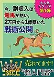 今副収入は競馬が熱い。2万円から1億築いた戦術公開: 第一部
