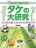 タケの大研究(仮) (楽しい調べ学習シリーズ)