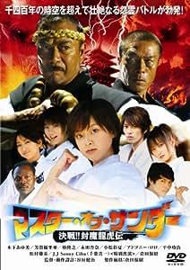 マスター・オブ・サンダー 決戦!!封魔龍虎伝 [DVD]