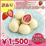 徳用いちごホワイトチョコレート(訳あり)230g