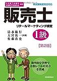 販売士1級〔第2版〕: 日本商工会議所/全国商工会連合会検定