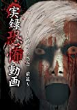 実録 恐怖動画 ~カルマの怨念 前篇~[DVD]