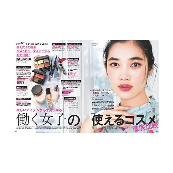 VOCE 2018年5月号【雑誌】の紹介画像7