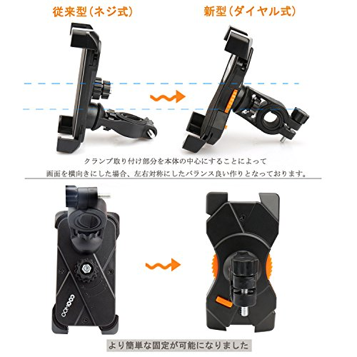 COOWOO バイクホルダー 自転車スタンド GPSナビ・スマホ・iPhone固定用 バーマウントキット 360度回転 脱落防止(一年間の保証付き) スマホ/iPhoneに多機種対応(ダイヤル式)
