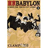 東京BABYLON―A save for Tokyo city story (1) (ウィングス文庫) (WINGS COMICS BUNKO)