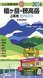 山と高原地図 槍ヶ岳・穂高岳 上高地 (登山地図 | マップル)