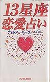 13星座・恋愛占い