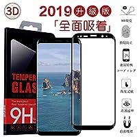 Galaxy S8フィルムAOOQギャラクシー S8 強化ガラス 3D曲面加工指紋防止 気泡ゼロSCV36 SC-02J対応 ブラック