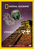 ナショナル ジオグラフィック[DVD] 文明崩壊のシナリオ マヤ