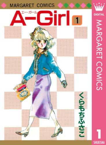 A-Girl 1 (マーガレットコミックスDIGITAL)