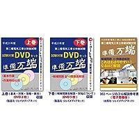 準備万端 平成28年度 第二種電気工事士技能試験対策 フル解説DVDセット 参考書(電子書籍) 付属版