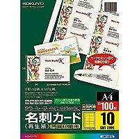 コクヨ カラーレーザー&インクジェット用紙 名刺カード 両面印刷 A4 100枚 LBP-VE15 【まとめ買い3冊セット】