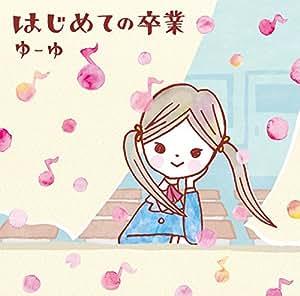 はじめての卒業(DVD付)