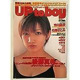アップトゥボーイ(UP to BOY)2004年6月号 NO162