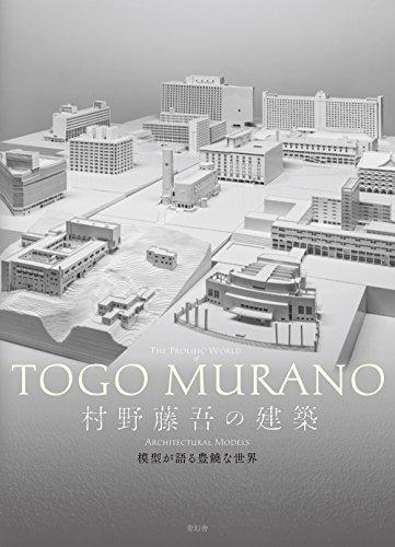 村野藤吾の建築 模型が語る豊饒な世界の詳細を見る