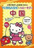 旅の指さし会話帳mini YUBISASHI×ハローキティ 中国(中国語)