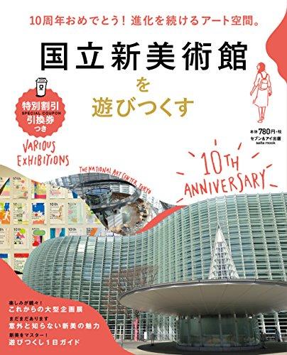 国立新美術館を遊びつくす (saita mook)