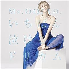 Ms.OOJA「The signs of LOVE」のジャケット画像