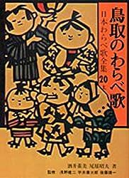 鳥取のわらべ歌 (日本わらべ歌全集20上)