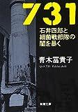 731—石井四郎と細菌戦部隊の闇を暴く (新潮文庫)