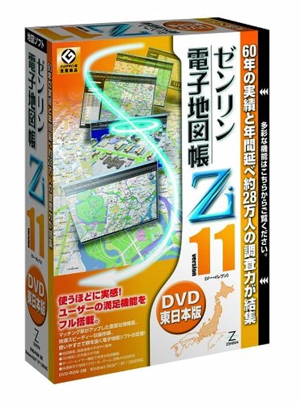草高める硬化するゼンリン電子地図帳Zi11 東日本版DVD