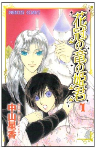 花冠の竜の姫君 1 (プリンセスコミックス)の詳細を見る