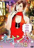 ネオン蝶 第四幕[DVD]