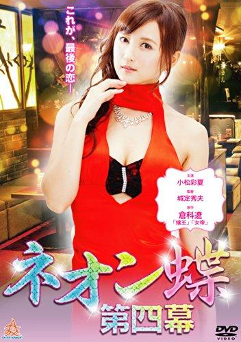 ネオン蝶 第四幕 [DVD]