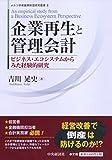 中央経済社 吉川晃史 企業再生と管理会計 (メルコ学術振興財団研究叢書)の画像