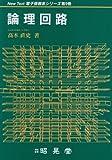 論理回路 (New Text電子情報系シリーズ)