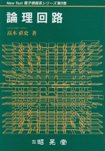 論理回路 (New Text電子情報系シリーズ)の詳細を見る