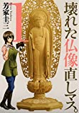 壊れた仏像直しマス。 1巻 (芳文社コミックス)