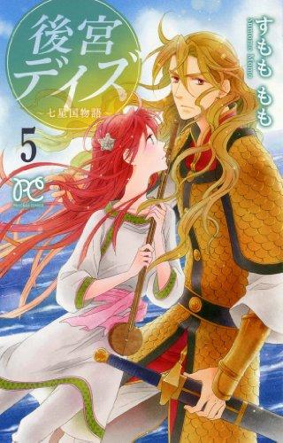 後宮デイズ~七星国物語 5 (プリンセスコミックス)の詳細を見る
