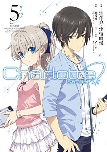 Charlotte(5) (電撃コミックスNEXT)