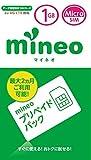 mineo プリペイドパック 1GB MicroSIM (au 4G LTE対応)