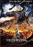 ドラゴン・キングダム 光の騎士団と暗黒の王[DVD]