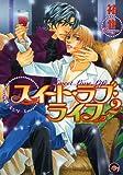 悦郎×実シリーズ5 スイート・ラブ・ライフ: 2 (GUSH COMICS)