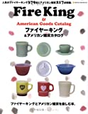 ファイヤーキング&アメリカン雑貨カタログ―ファイヤーキングとアメリカン雑貨を楽しむ本。 (Neko mook (608))