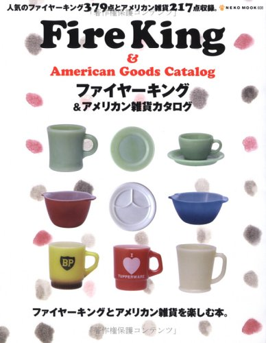 ファイヤーキング&アメリカン雑貨カタログ—ファイヤーキングとアメリカン雑貨を楽しむ本。 (Neko mook (608))
