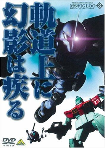 機動戦士ガンダム MSイグルー-1年戦争秘録- 3 軌道上に幻影は疾る [DVD]