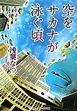 空をサカナが泳ぐ頃 / 浅葉 なつ のシリーズ情報を見る